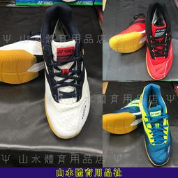 Ψ山水體育用品社Ψ【YONEX羽球鞋】SHB-CFA2 羽球鞋 男鞋 優乃克  (共有白/紅/綠黃 三色)