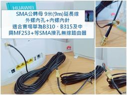 SMA公轉母 10米延長線 純銅鍍金 全頻 天線 4G WiFi 分享器 路由器 B315s B315s-607 可用