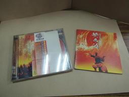 Q1911-二三十年前二手CD】黃飛鴻系列電影原聲精裝版-男兒當自強獅王爭霸之大合唱等17首-滾石唱片-內圈碼-CH46