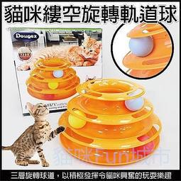 【貓狗Fun城市】(有現貨!)三層旋轉軌道球 貓咪玩具 逗貓玩具 遊戲旋轉盤 遊樂盤 下殺219最低價!