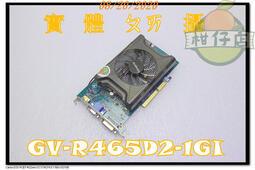 含稅 技嘉 GV-R465D2-1GI 1GB GDDR2 128Bit AGP介面 二手良品  小江~柑仔店