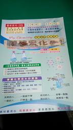 99課綱 高中化學參考書 陳建宏化學 高三進 溶液 部分劃記(81X)