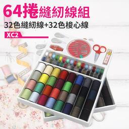 【傻瓜批發】(XC2)64捲縫紉線組 32色縫紉線+32色梭心線-64色家用縫紉機線+剪刀+尺+針線包/針線組 板橋現貨
