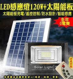 27120-256-柚柚的店【120W感應燈LED+太陽能板】智能光控防水 光控感應燈智能太陽燈太陽能感應燈