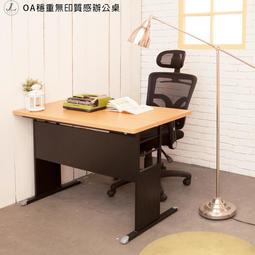 【JL精品工坊】OA穩重無印質感辦公桌下殺$1580免運/電腦桌/立鏡/書桌/辦公桌/辦公桌/工作桌
