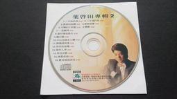 [福臨小舖](葉啟田專輯 2 正版CD)
