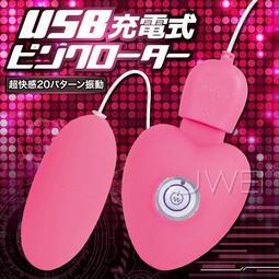 【三比八情趣用品】日本原裝進口 TH‧USB充電式充電式跳蛋(粉)