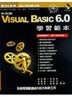 【知識通#2635】《VISUAL BASIC 6.0中文版學習範本-無光碟》ISBN:957223031X│松崗文魁│吳明哲、黃世陽│七成新