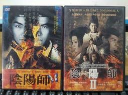 挖寶二手片-C90-正版DVD-日片【陰陽師1+2/系列2部合售】-(直購價)