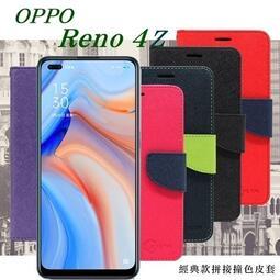 【愛瘋潮】免運 現貨 OPPO Reno 4Z 經典書本雙色磁釦側翻可站立皮套 手機殼 可插卡 可站立 側掀皮套 手機套
