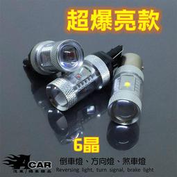 金屬&魚眼【CREE XB-D】爆亮方向燈 倒車燈 煞車燈 白光 紅光 1156、1157、T20 、T15 LED大燈