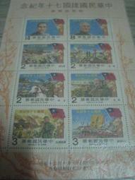 【黑傑克の什貨店】集郵樂~紀183~中華民國建國七十年紀念郵票小全張