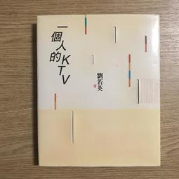 【MY便宜二手書/影視*38】一個人的KTV│劉若英│尖端