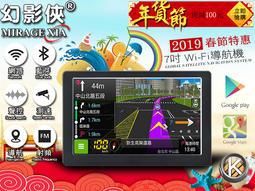 幻影俠 MT75 四核 7吋 WiFi導航機 聲控 FM 藍芽 測速照像 即時路況 倒車 導航王 套餐三