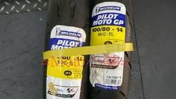 =Moto小舖=全新米其林 PILOT MOTO GP 100/80-14 GOGORO S2前輪可裝