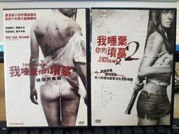 挖寶二手片-C82-正版DVD-電影【我唾棄你的墳墓1+2/系列2部合售】-(直購價)
