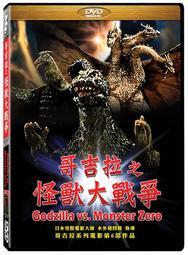 合友唱片 面交 自取 日本特攝怪獸系列 哥吉拉之怪獸大戰爭 DVD Invasion of Astro-Monster
