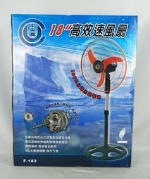 家電大師 中央興 18吋高效速工業立扇 F-183 台灣製造