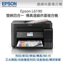 高雄-佳安資訊(含稅) EPSON L6190 無線連供複合機.另售L5190/L5196/L1455