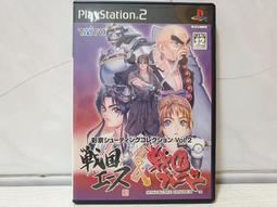 =PS2= 彩京射擊遊戲精選 Vol.2 戰國 Ace & 戰國 Blade 超稀少品