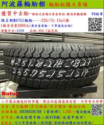 中古/二手輪胎 235/75-15 瑪吉斯輪胎 9.7成新 米其林/馬牌/橫濱/普利司通/TOYO/瑪吉斯/固特異