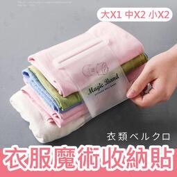 5件套【環保可重複使用】衣服整理 收納 襪子捲捆 衣櫃收納 毛巾收納 行李收納袋【AAA6419】