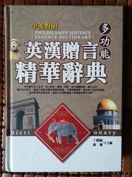 【全新】多功能英漢贈言精華辭典 ※只賣200 丁朝陽、喬琳