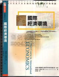 佰俐O 2000年8月初版《國際經濟環境》柯利 胡瑋珊 中國生產力9579130914