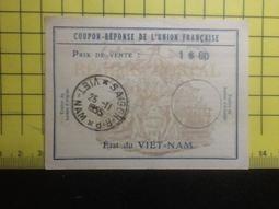 [收藏小品]-1955年 越南 彩券 U340