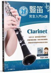 【好聲音樂器】豎笛完全入門24課 豎笛 教材 課本 自學 書籍 書 豎笛 黑管 管樂 音樂班 管樂班 音樂課 樂器 書