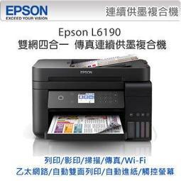 EPSON L6190 雙網四合一傳真 連續供墨複合機 列印/影印/掃描/傳真/Wi-fi/乙太網路/自動雙面影印/自動