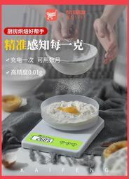 廚房秤烘焙電子秤家用小型克稱高精度0.01精准稱重食物秤克重數度