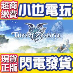 【小也】買送遊戲Steam時空幻境 熱情傳奇 Tales of Zestiria 繁體中文●正版PC●絕地求生PUBG