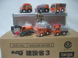 變形金剛~日本 targa CHORO-Q 建設省 3 收藏家 限定版 鐵盒