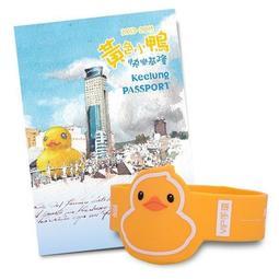 全新 黃色小鴨 快樂基隆 觀光護照;附贈黃色小丫環