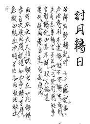 《南投 水里皇天府鳳陽散魔法本》131頁