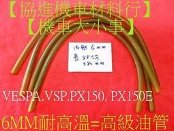 【機車大小事】偉士牌.速克達.VESPA.VSP.PX150. PX150E.PE【油管】肥腸.如意.奔騰.GP.G5.