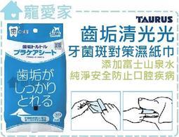 ☆寵愛家☆金牛座齒齒垢清光光牙菌斑對策濕紙巾 .