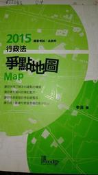 行政法爭點地圖
