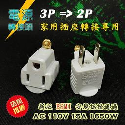 PC-1 商檢合格 110V 3P轉2P電源插頭 2孔轉3孔 三轉二插頭 3變2轉接插頭