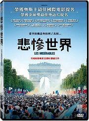 悲慘世界(2020) (海鵬)DVD