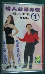 【音樂年華】矮人台語專集1-香港搖先生/盼仔假兄弟/享亮唱片※全新未拆