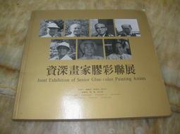 『資深畫家膠彩聯展』1994年出版 太平洋文化出版  林之助 郭雪湖 陳進 林玉山 黃鷗波 陳慧坤--