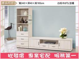 《娜富米家具》SB-195-1  白栓木8尺L型櫃~ 含運價$8200元【雙北市含搬運組裝】