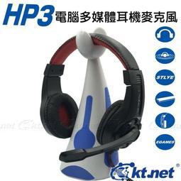 【電腦零件3C】HP3電腦耳機麥克風 全罩式耳機.紮實外觀結構.類電競造型.視覺優質 優質單體喇叭.黑磁立體聲效