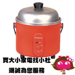 ◎電器網拍批發◎ TATUNG大同 3人份小電鍋(內鍋、上蓋不鏽鋼) 朱紅色 TAC-03S-D