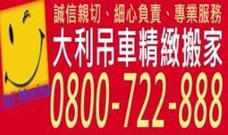 台南高雄搬家就找台南優質推薦搬家公司-大利吊車精緻專業搬家公司! 搬家免費專線 0800 722 888