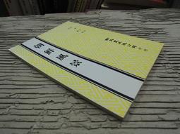 Q1902-9折訂價72】朝鮮風景-新文豐-張赫宙-日本殖民朝鮮時代名作家-32開132頁-1982初版-96270
