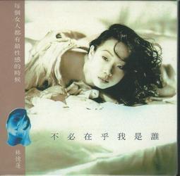 【陽光小賣場】回憶30蓮 林憶蓮 李宗盛 首度交手女性大碟 「不必在乎我是誰」絕版重現 仿黑膠紙套包裝 收錄台灣未發行曲