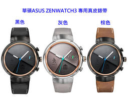 J&P【華碩 ZENWATCH3 專用真皮錶帶 黑色 棕色】ASUS 副廠錶帶 皮革材質 針扣式 WI503Q